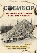 Собибор. Хроника восстания в лагере смерти