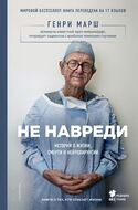 Не навреди. Истории о жизни, смерти и нейрохирургии