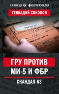 ГРУ против MИ-5 и ФБР. Скандал-63