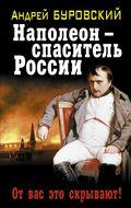 Наполеон — спаситель России. От вас это скрывают!
