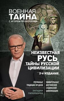Неизвестная Русь. Тайны русской цивилизации