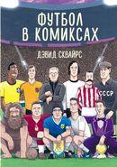 Футбол в комиксах