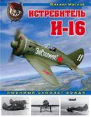Истребитель И-16. Любимый самолет вождя