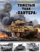 Десантно-штурмовая бригада. «Окопная правда» Афганской войны