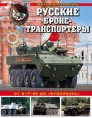Русские бронетранспортеры. От БТР-40 до «Бумеранга»