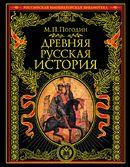 Древняя русская история: до монгольского нашествия