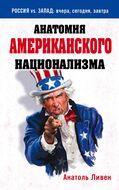 Анатомия американского национализма