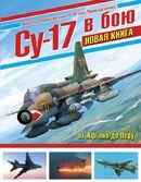 Су-17 в бою. НОВАЯ КНИГА
