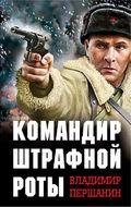 Командир штрафной роты