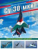 Су-30 МКИ. Многоцелевой шедевр
