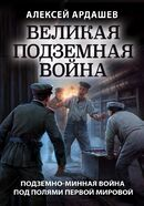 Великая подземная война. Очерк подземно-минной войны под полями Первой мировой