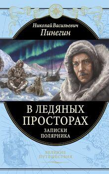 В ледяных просторах. Записки полярника