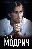 Лука Модрич. Автобиография