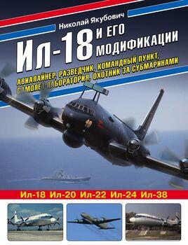 Ил-18 и его модификации. Авиалайнер, разведчик, командный пункт, самолет-лаборатория, охотник за субмаринами