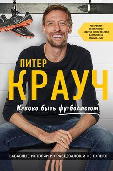 Питер Крауч. Каково быть футболистом