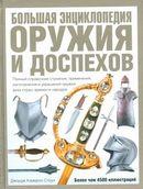 Большая энциклопедия оружия и доспехов