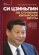 Си Цзиньпин. По ступеням китайской мечты