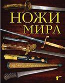 Ножи мира. 3-е издание
