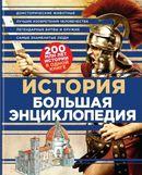 История. Большая энциклопедия