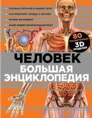 Человек. Большая энциклопедия