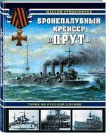 Бронепалубный крейсер «Прут». Турок на русской службе