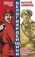 Белогвардейщина. Неизвестная история Гражданской войны