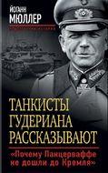 Танкисты Гудериана рассказывают. «Почему Панцерваффе не дошли до Кремля»