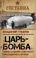 «Царь‐бомба». Тайны создания советского термоядерного оружия