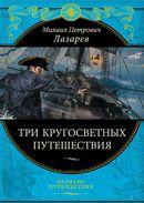 Три кругосветных путешествия (448 стр.)