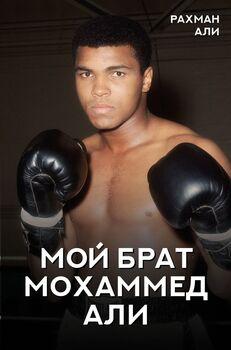 Мой брат Мохаммед Али