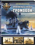 Броненосный крейсер «Громобой»