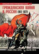 Гражданская война в России (1917-1922). Большой иллюстрированный атлас