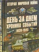 Вторая мировая война. День за днем. Хроника событий. 1939-1945
