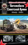 Секретные автомобили Советской Армии