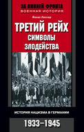 Третий рейх. Символы. Злодейства. История нацизма в Германии. 1933-1945