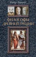 Философы Древней Греции