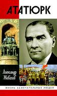 Кемаль Ататюрк