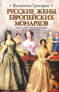 Русские жены европейских монархов