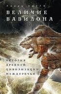 Величие Вавилона. История древней цивилизации Междуречья.