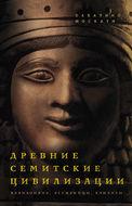Древние семитские цивилизации