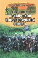 Очерки истории Кривичской и Дреговичской земель
