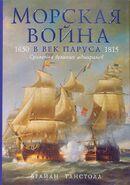 Морская война в век паруса. 1650-1815. Сражения великих адмиралов