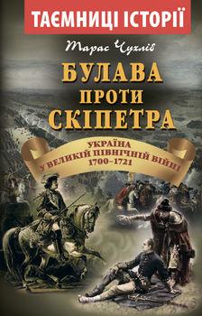 Булава проти скіпетра 1700-1721