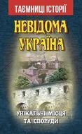 Невідома Україна. Унікальні місця та споруди
