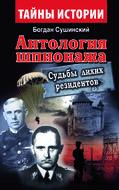 Антология шпионажа. Судьбы лихих резидентов