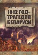 1812 год. Трагедия Беларуси