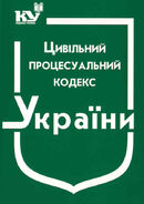 Цивільний процесуальний кодекс України (з останніми оновленнями)