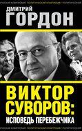 Виктор Суворов: исповедь перебежчика
