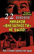 22 июня: Никакой «внезапности» не было! Как Сталин пропустил удар