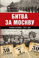 Битва за Москву. Полная хроника - 203 дня